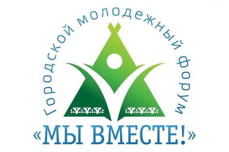 Лабытнангцев приглашают к участию во II молодежном городском форуме «МЫ ВМЕСТЕ», посвященном Году экологии в России и Году проектных решений на Ямале.   Одно из главных молодежных событий 2017 года Семи лиственниц состоится на базе Детской школы искусств 8−9 апреля. К участию в форуме «МЫ ВМЕСТЕ» приглашаются молодые люди в возрасте от 16 до 35 лет. Главная цель мероприятия — объединить усилия органов власти, добровольческих объединений, а также общественных организаций для повышения…