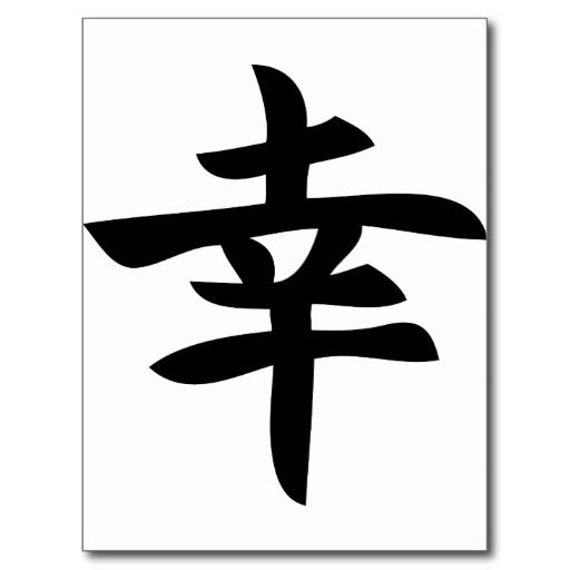 The 25 Best Kanji Characters Ideas On Pinterest