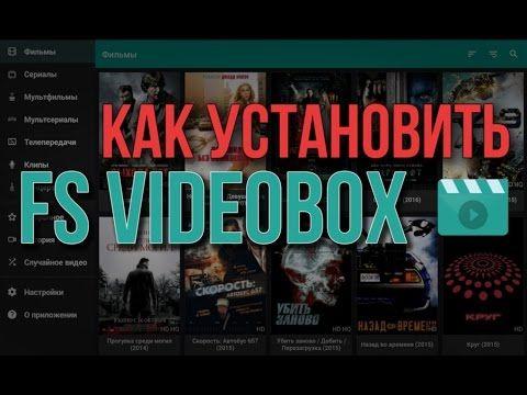 Как установить FS Videobox на Android TV Box - YouTube