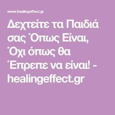 Δεχτείτε τα Παιδιά σας Όπως Είναι, Όχι όπως θα Έπρεπε να είναι! - healingeffect.gr