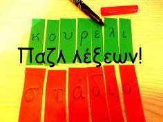 Dyslexia at home: Παζλ λέξεων! Άσκηση για βελτίωση της Ανάγνωσης