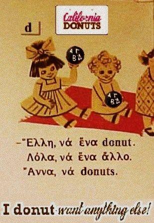 Τα California Donuts έφεραν άλλη μια αλλαγή στο εκπαιδευτικό σύστημα... Καλή σχολική χρονιά!