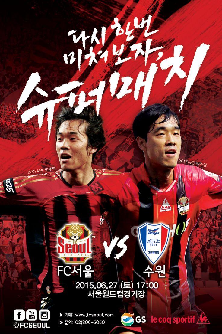 poster(offline ver.) 6/27 vs 수원 (K리그 클래식 18R)  #fcseoul #football #soccer #sports #poster #design