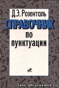 Русский язык - Средняя школа