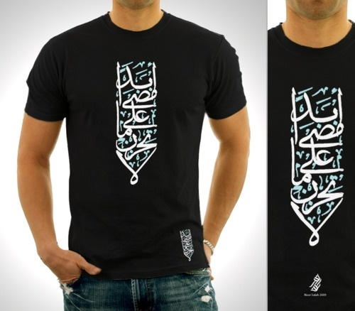 Don T Ever Be Sad About The Past Arabic Typo T Shirt