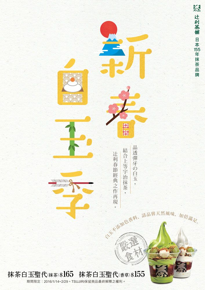 Tsujiri 辻利茶屋 白玉季Poster  Design : Fei Hung /洪靖婓  Art Director : Fei Hung/洪靖婓  Creative Director : Dennis Sun/孫昀皓