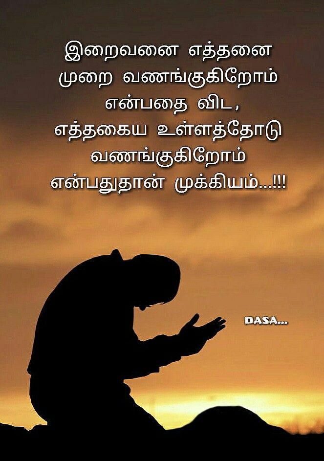Pin By Dasa On Tamil Job Quotes Tamil Motivational Quotes Life