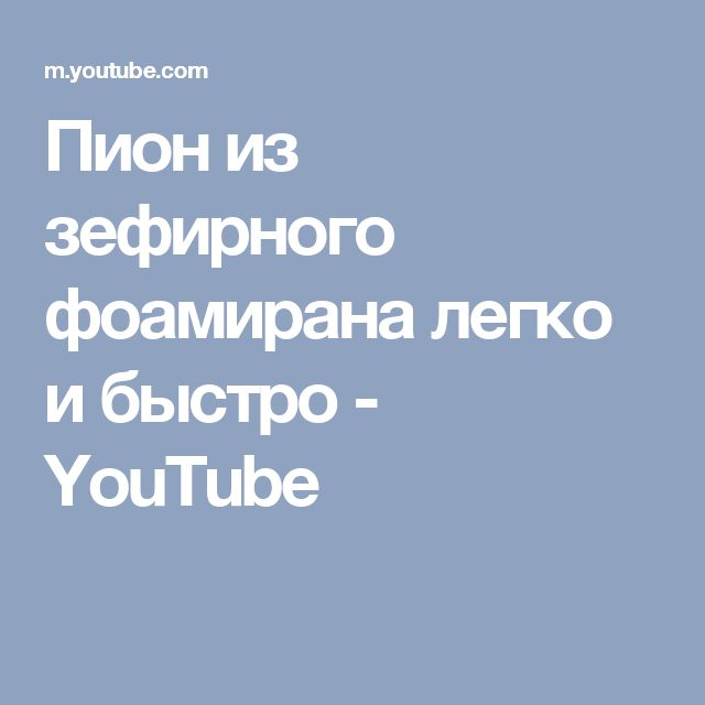 Пион из зефирного фоамирана легко и быстро - YouTube