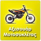 Στο Accessories-Eshop.gr μπορείτε να βρείτε την μεγαλύτερη γκάμα - πάνω από 10.000 προιόντα - αξεσουάρ αυτοκινήτου στις καλύτερες τιμές. Ακόμα διαλέξαμε για σας τα πιό χρήσιμα αξεσουάρ μοτοσυκλέττας, αξεσουάρ φορτηγού και ποδηλάτου καθώς και racing εξοπλισμό αγώνων.  http://www.accessories-eshop.gr/index.asp?page=category&id=1080&show=rows
