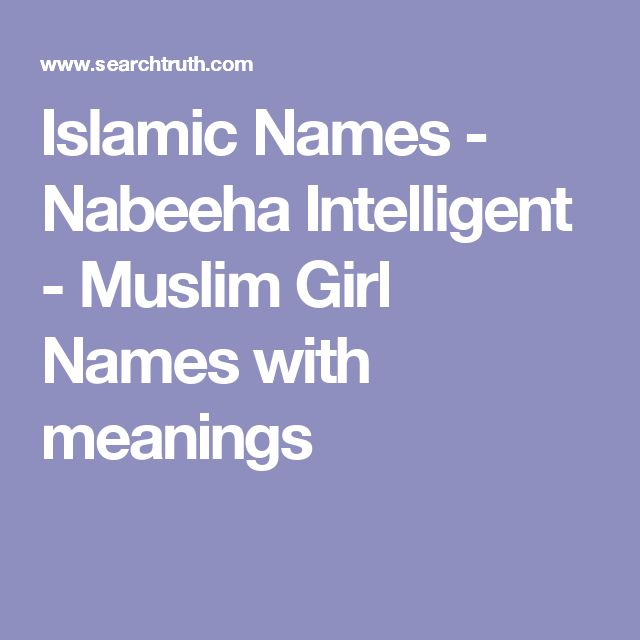 Islamic Names -  Nabeeha Intelligent -  Muslim Girl Names with meanings
