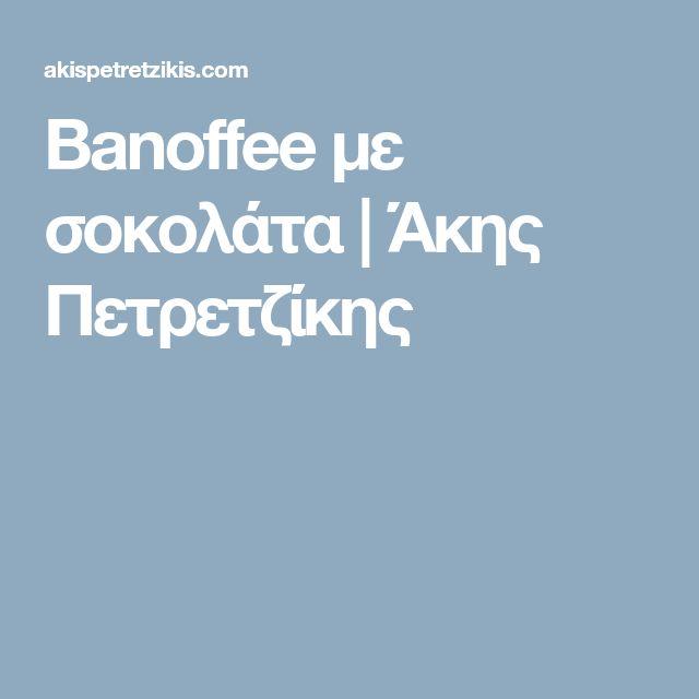 Banoffee με σοκολάτα   Άκης Πετρετζίκης