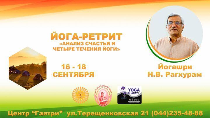 Йога-ретрит «Анализ счастья и четыре течения йоги» (Украина, Ukraine, Україна) - http://moji.com.ua/events/yoga-retrit-analiz-schastya-i-chetyire-techeniya-yogi