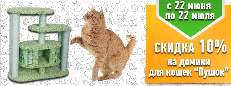 """Скидки на домики для кошек  Акция с 22 июня по 22 июля! Специально для ваших любимых питомцев:  ✔ СКИДКА 10% на домики для кошек """"ПУШОК""""  ☞ Подробности: https://www.magazindoberman.ru/blog/2015/06/19/skidka-10-percent-na-domiki-dlya-koshek-pushok  #Magazindoberman #Doberman #Доберман #Зоотовары #Зоомагазин #интернетмагазин #russia #moscow #Dezzie #Trixie #Himat #Aquael #Корм #аксессуары #игрушки #ветпрепараты #Питомец #собака #кошка #ДомикПушок #акция #спецпредложение #скидка"""