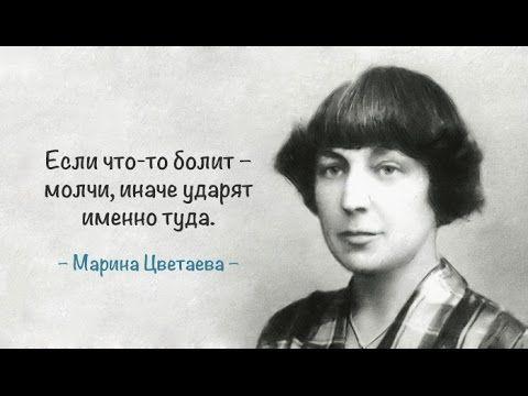 Исторические хроники. 1972 год. Марина Цветаева - YouTube