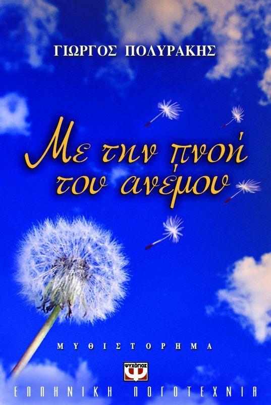 Γιωργος Πολυρακης - Με την πνοη του ανεμου - Αναζήτηση Google