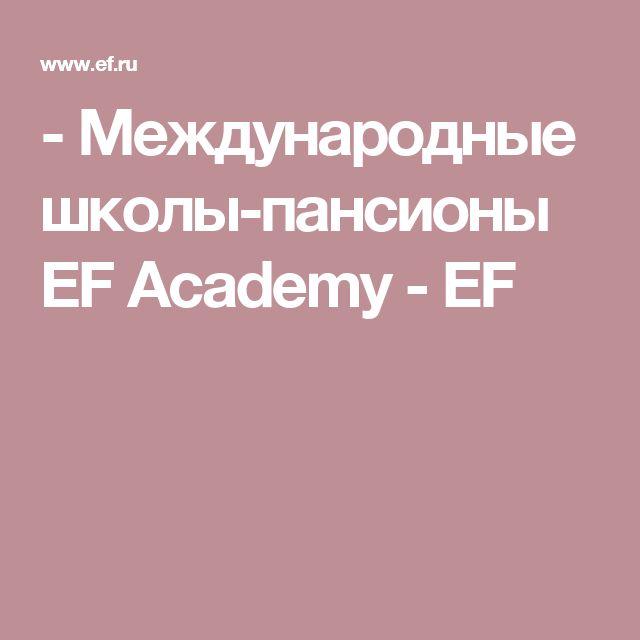 - Международные школы-пансионы EF Academy - EF