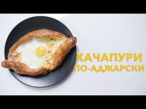 Хачапури по-аджарски [Рецепты Bon Appetit] - YouTube