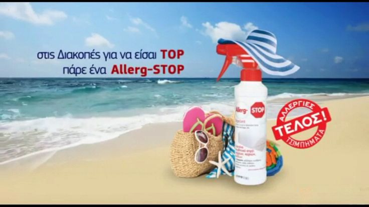 Allerg-STOP Summer TV Spot - Pharmnet