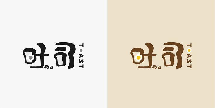 Logotype 2014-2016 標準字與標誌識別設計(14-16年) on Behance