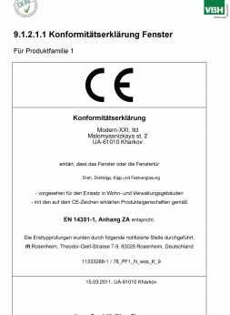 сертификат оконный