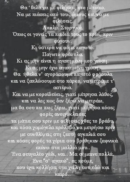 Greek Quotes, Ελληνικά