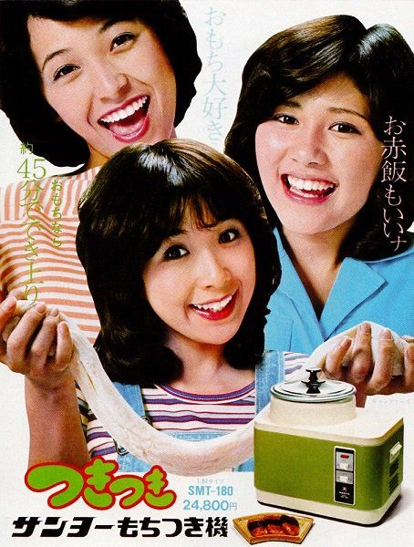 "サンヨー餅つき機「つきつき」広告。1975年、キャンディーズ。☆""Candies"", the girls trio in SANYO's mochi (rice cake) pounding machine ad. 1975 Japan."