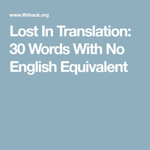 Lost In Translation: 30 Words With No English Equivalent