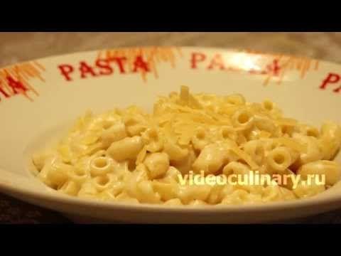Макароны с Сырным Соусом – рецепт Бабушки Эммы