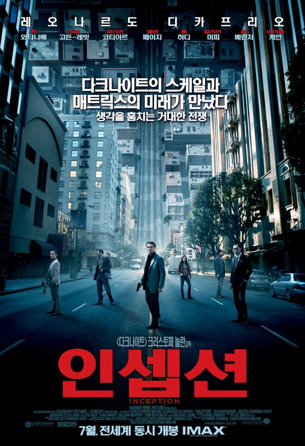 인셉션  Inception, 2010
