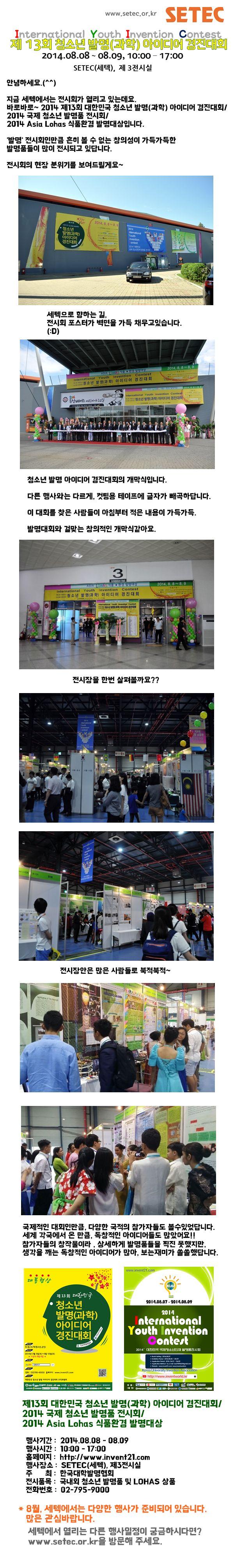 [2014.08.08 - 08.09] SETEC에서는  2014 제13회 대한민국 청소년 발명(과학) 아이디어 경진대회/ 2014 국제 청소년 발명품 전시회/ 2014 Asia Lohas 식품환경 발명대상이 개최됩니다. 많은 관심바랍니다.