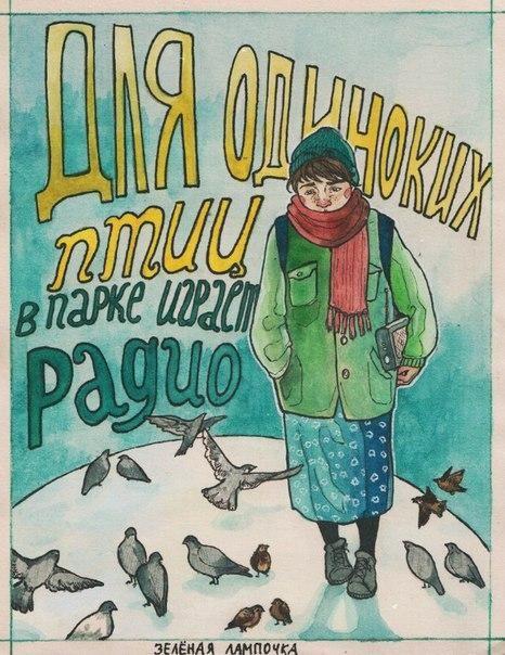 Саша Харитонова (Зеленая лампочка)