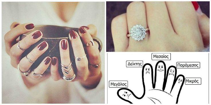 Που φοράς τα δαχτυλίδια σου; Τι  σημαίνει αυτό για την ζωή σου και την ενέργεια  σου;