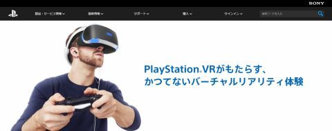 PS VR数量限定で予約再開ビックとヨドバシで7月23日9時から受付