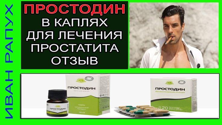 Лечение простатита днепропетровск отзывы лук и чеснок при лечении простатита