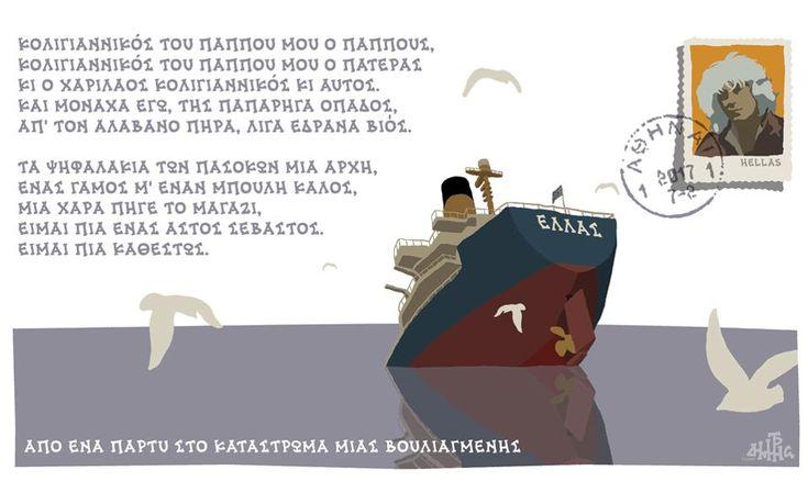 Σκίτσο του Δημήτρη Χαντζόπουλου (08.02.17) | Σκίτσα | Η ΚΑΘΗΜΕΡΙΝΗ