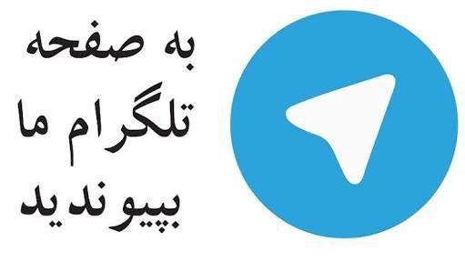 دوستان گرامي!  لطفاً در كانال تلگرام آنجكس عضو شويد و به دوستان خود نيز معرفي بفرماييد  https://t.me/demodex  ...  #demodex #demodexmites #demodextreatment #ungex #skincare #haircare