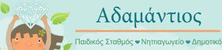 RafTop Chess News: Πρωτάθλημα Σκάκι για Προνήπια και Νήπια στην Αδαμά...