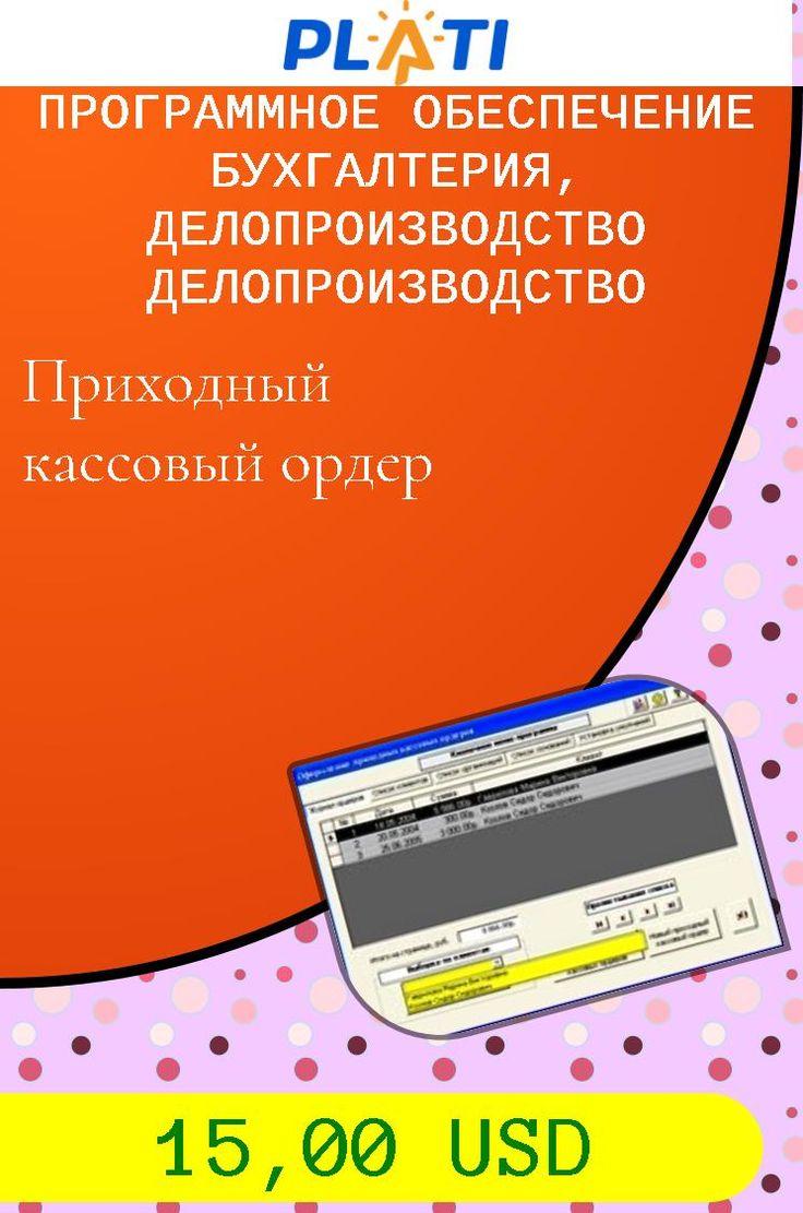 Приходный кассовый ордер Программное обеспечение Бухгалтерия, делопроизводство Делопроизводство