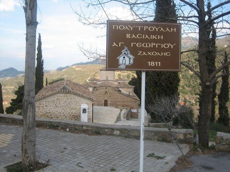 ΠΟΛΥΤΡΟΥΛΛΗ ΒΑΣΙΛΙΚΗ ΤΟΥ ΑΓΙΟΥ ΓΕΩΡΓΙΟΥ ΕΥΡΩΣΤΙΝΗ(ΖΑΧΟΛΗ)-(Agios Georgios Church-Evrostini)
