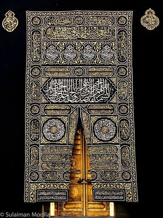 The Door of Khana Kaba