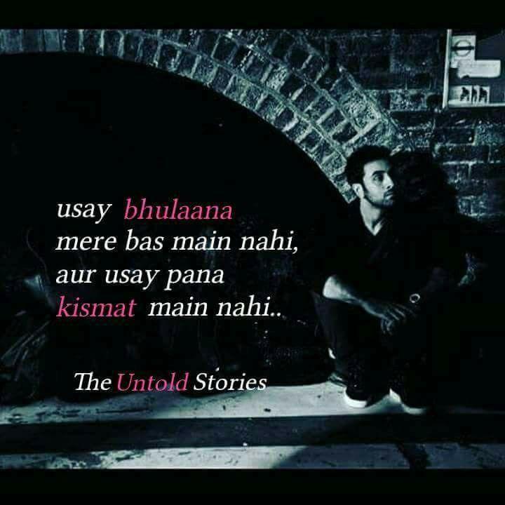 usey bhulana mere bas main nahi