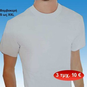 989eeb83eab7 Πακέτο με 3 τμχ. Ανδρική φανέλα λευκή βαμβακερή κοντομάνικη Μεγέθη S ...