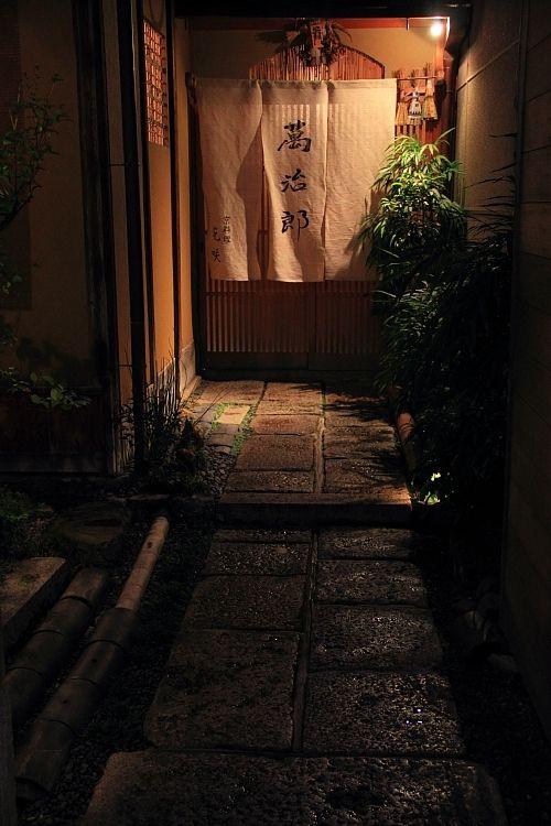 Japanese restaurant in Kyoto.http://www.kyoto-manjiro.com/