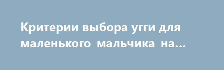 Критерии выбора угги для маленького мальчика на зиму http://ramamama.ru/kriterii-vybora-uggi-dlya-malenkogo-malchika-na-zimu/  В последнее время можно видеть не только женские угги, но и мужские, и даже для мальчиков и девочек. В этот раз хотелось бы подробнее обговорить момент выбора угги для маленьких мальчиков, так как в этом есть несколько интересных деталей. Вообще, безусловно, для кого бы вы не выбирали обувь, она должна быть сделана качественно. Желательно отдавать […]