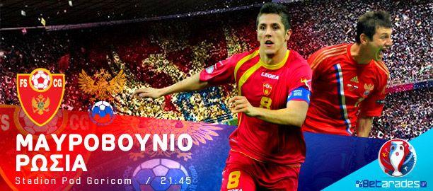 Μαυροβούνιο - Ρωσία: Δυνατή μάχη στην Ποντγκόριτσα http://www.betarades.gr/maurovounio---rosia-dunati-maxi-stin-pontgkoritsa_p_28362.html #Euro2016 #Montenegro #Russia