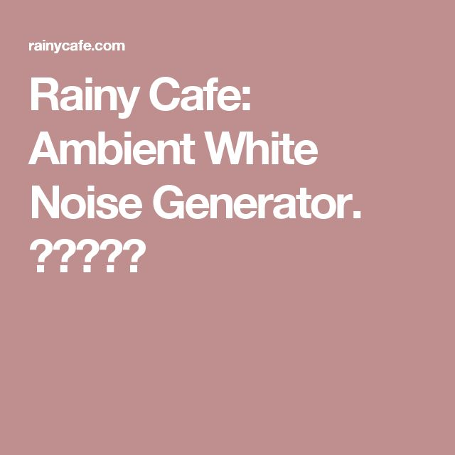 Rainy Cafe: Ambient White Noise Generator. 雨のカフェ