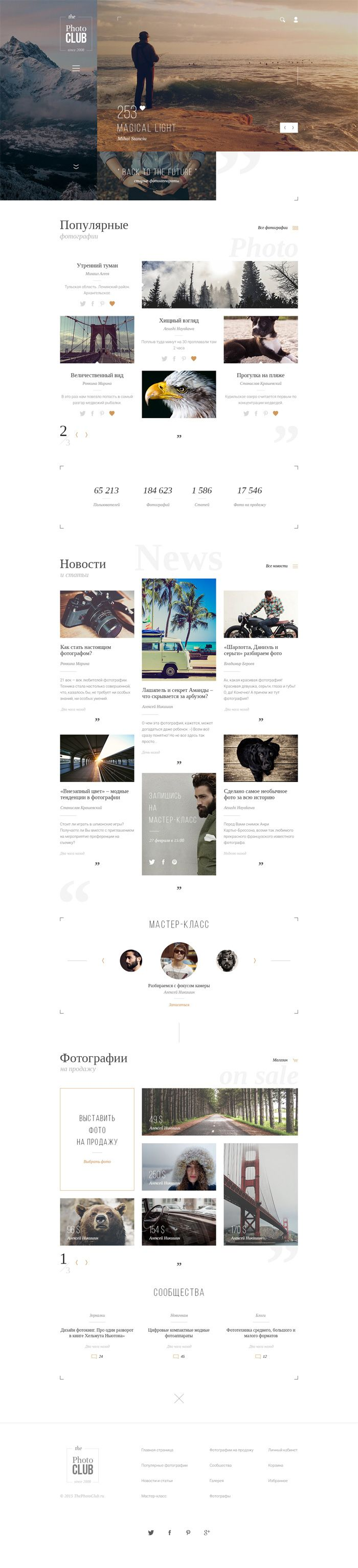 Photo Club by Anton Skvortsov #web #webdesign #design #layout #grid #blog