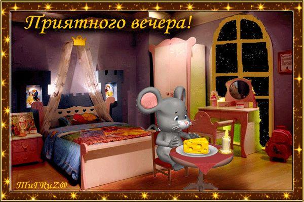 Приятного вечера картинки прикольные анимация