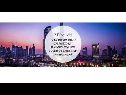 7 причин, по которым отели Дубая входят в число лучших объектов вложения...