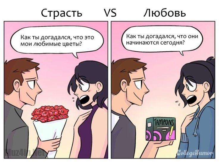 Мемы приколы про любовь картинки